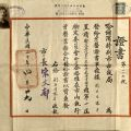 Chinese Dental License, ca. 1931