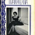 Transvestia, volume 2, number 9, cover featuring Anita, June 1961