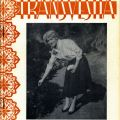 Transvestia, volume 3, number 14, cover featuring Nancy, April 1962