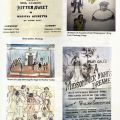 Several posters and drawings of various camp entertainments