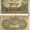 Empire of Japan banknote with image of Yasukuni shrine