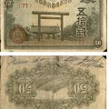 Empire of Japan banknote with image of Yasukuni shrine