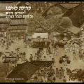 Back cover of exhibition book, The Jews of Kaifeng, by Beth Hatefutsoth, The Nahum Goldman Museum of Jewish Diaspora, 1984