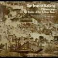 Cover, exhibition book, The Jews of Kaifeng, by Beth Hatefutsoth, The Nahum Goldman Museum of Jewish Diaspora, 1984