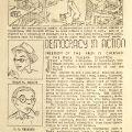 Tulean Daily Dispatch, August 1942